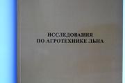 """Монография """"Исследования по агротехнике льна"""""""