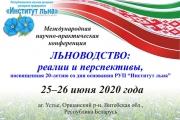 Конференция 2020