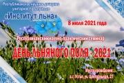 ДЕНЬ ЛЬНЯНОГО ПОЛЯ-2021
